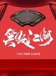 笑傲江湖-嘻哈包袱铺-丁鸣君,高晓攀,尤宪超