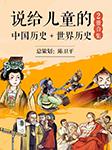 说给儿童的中国历史和世界历史(合集8折)-陈卫平-小博集