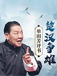 单田芳:楚汉争雄(会员免费)-单田芳-单田芳