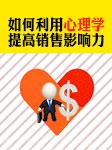 如何利用心理学提高销售影响力-佚名-张珈