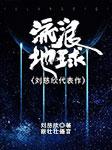 流浪地球(刘慈欣代表作)-刘慈欣-播音蔡壮壮