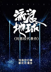 流浪地球(刘慈欣代表作)-刘慈欣-纪涵邦