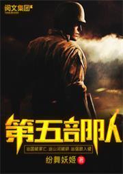 第五部队(战狼编剧力作)-纷舞妖姬-夜语听声