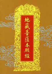 地藏菩萨本愿经-实叉难陀[译]-圣明