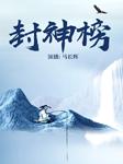 封神榜(姜子牙、哪吒、杨戬、雷震子全集)-马长辉-马长辉