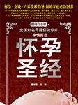 怀孕圣经:超值白金版-董瑞雪-默语金金