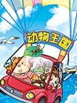 皮皮鲁的动物王国系列-郑渊洁-皮皮鲁总动员