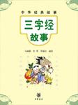 三字经故事-马海鹏,彭雪,乔瑞玲-去听