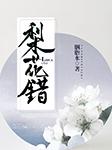 梨花错(上、下)-胭脂水-苏雅,阑珊梦