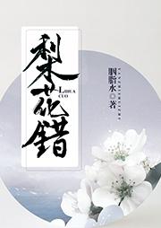 梨花错(上、下)-胭脂水-苏雅