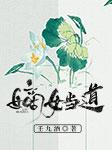 嫡女当道-壬九酒-臻音坊