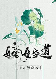 嫡女当道-壬九酒-懒人157800290