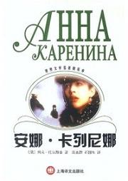 安娜·卡列尼娜-列夫·托尔斯泰-欣筱晴