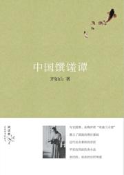 中国馔馐谭-齐如山-晓月云扬