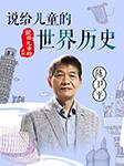 说给儿童的世界历史(3-10岁)-陈卫平-小博集