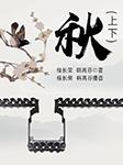 电视剧:秋(上下)-候长荣,韩再芬-候长荣