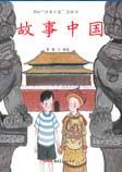 故事中国(文化部推荐好书)-李健-郭政建