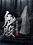 鬼股-徐公子胜治-红鸟