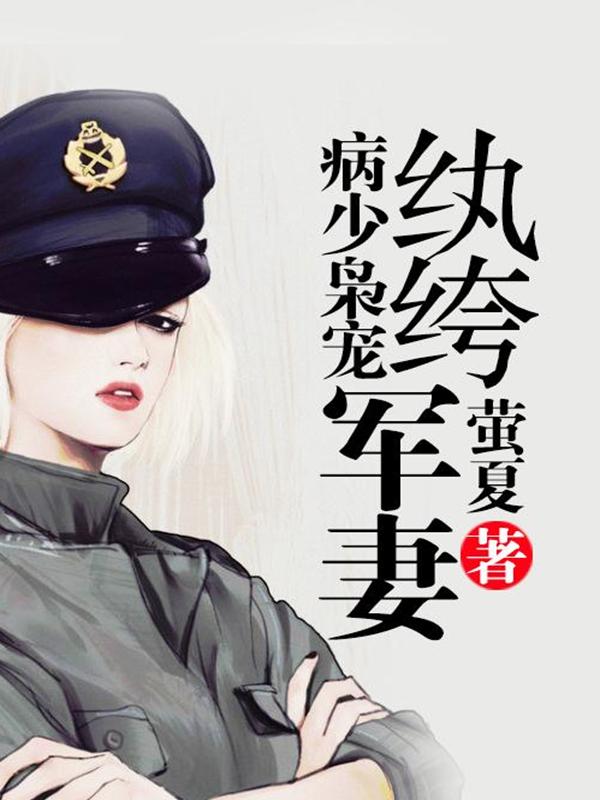 病少枭宠纨绔军妻-萤夏-星儿