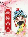 秦桧杀宫-佚名-张钰东