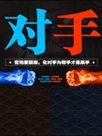 对手(下):权力征途(会员免费)-姜远方-有声天行