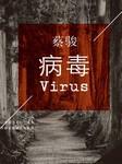 病毒-蔡骏-陈强