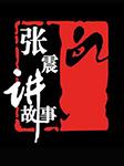 张震讲故事-张震-张震
