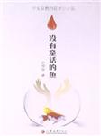 没有童话的鱼-尹利华-米朵