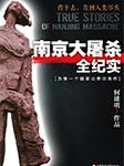 南京大屠杀全纪实-何建明-旭东