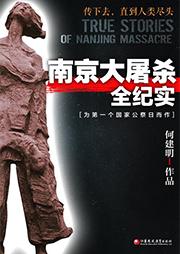 南京大屠杀全纪实(中国出版政府奖巨作)-何建明-悦库时光