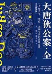 大唐狄公案(合集8折)-(荷兰)高罗佩 著;陈海东等 译-卿语