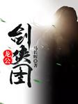 龙公剑侠图-佚名-马长辉