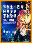 张秋生小巴掌经典童话系列合集(共十四册)-张秋生-凤筱卿