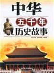 中华五千年历史故事(第二部)-佚名-石晓寒