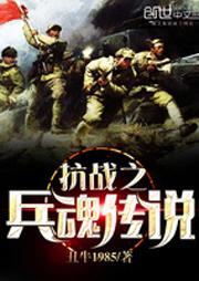 抗战之兵魂传说-丑牛1985-骤雨惊弦