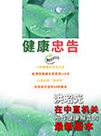 健康忠告:洪昭光在中直机关所作健康报告的最新版本-洪昭光-播音燕语呢喃