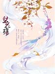 梨花殇-天下尘埃-訫念,阑珊梦,优雅0,麻菊0,巴小恩,一月,浥轻尘