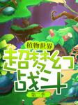 植物世界:超梦幻战斗第二季-米卡莎-晓寒姐姐