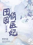 田园俏医妃-夜寒梓-迈小步635850644