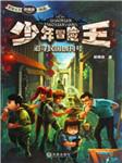 少年冒险王:追寻民国创刊号-彭绪洛-王晨晖