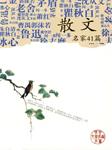 散文41篇-周树人、朱自清、郁达夫-刘艳丽