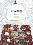六人晚餐-鲁敏-悦库时光