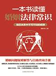 一本书读懂婚姻法律常识(会员免费)-张红军-子小苏