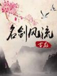 名剑风流(古龙经典武侠)-古龙-夜叉