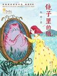 镜子里的猫-杨翠-舟扬