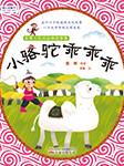 袁博士民间动物故事集:小骆驼乖乖乖-袁博-柏楌