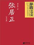张居正-熊召政-悦库时光,二月和风