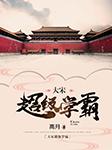 大宋超级学霸-高月-杭州动听文化