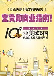 地方商街研究-徐运昇-培根fm