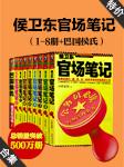 侯卫东官场笔记(1-8册+巴国侯氏)-小桥老树-王明军